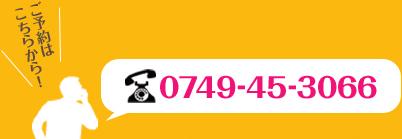 電話番号:0749-45-3066