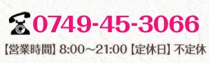 電話番号:0749-45-3066 【営業時間】8:00~21:00【定休日】不定休